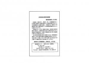 Doc43269120190618125737_001_1